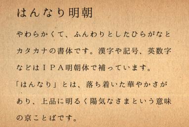 はんなり明朝 - 無料で使える日本語フォント投稿サイト ...