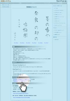 青柳疎石フォント_01