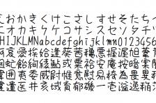 851手書き雑フォント