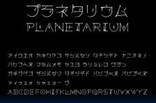 プラネタリウム