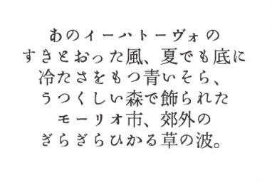 무료 일본어 폰트 2014.10 인기순 Top.20 | NANATI's STORY