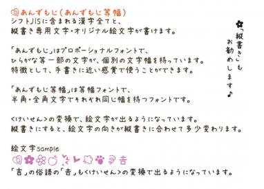 あんずもじ | 日本語フォント ... : ひらがな 読み : ひらがな