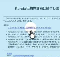 kandata_01