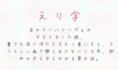 えり字 - 無料で使える日本語フ...
