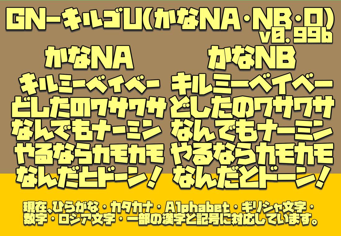 キルゴ - 無料で使える日本語フォント投稿サイト|フォントフリー