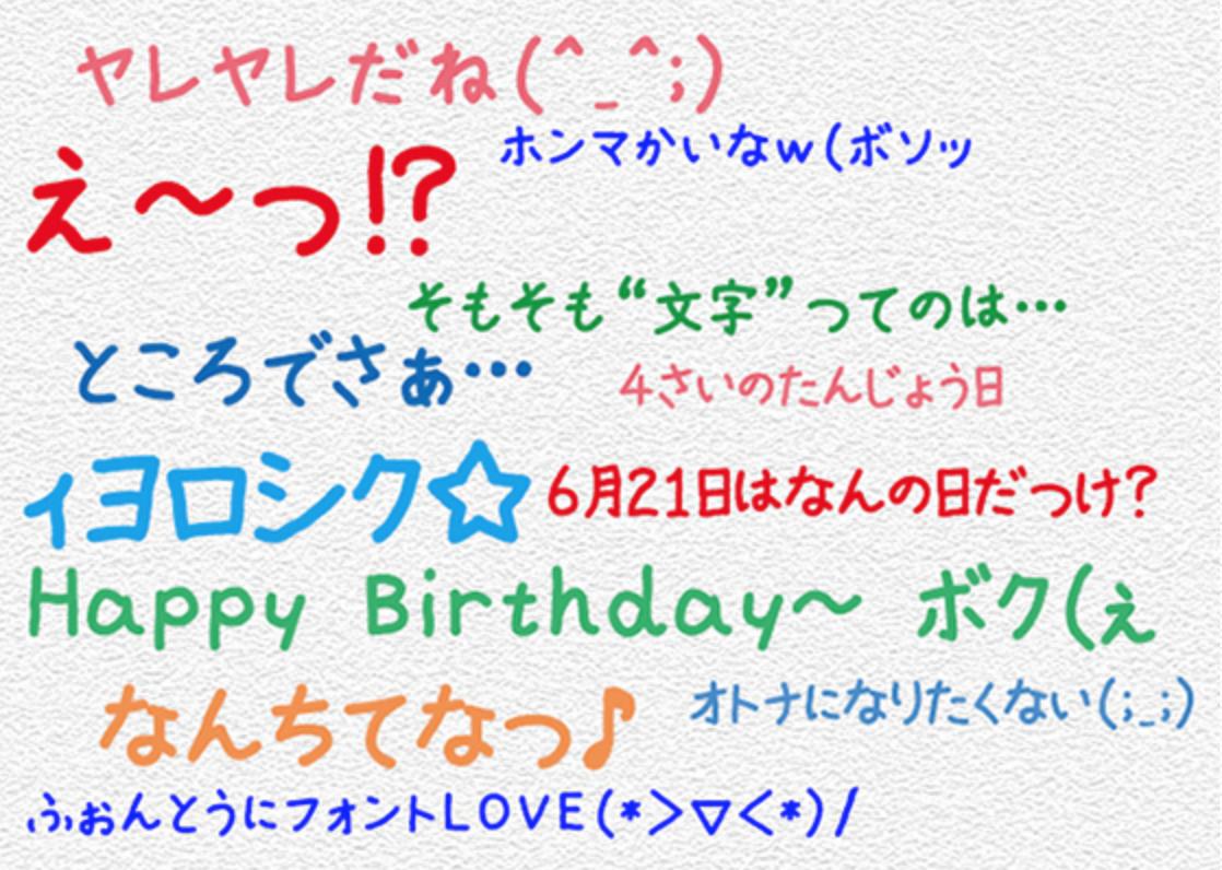 手書き風の日本語フォント一覧|フォントフリー - part 6