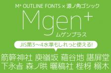 Mgen+