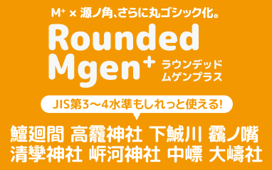 RoundedMgen+