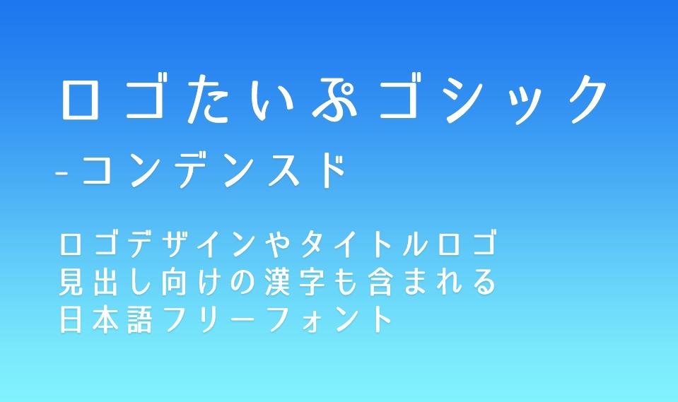 石井 ゴシック 体 ダウンロード
