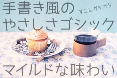 やさしさゴシック手書き , 無料で使える日本語フォント投稿