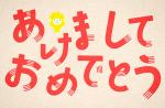 hatsuyume