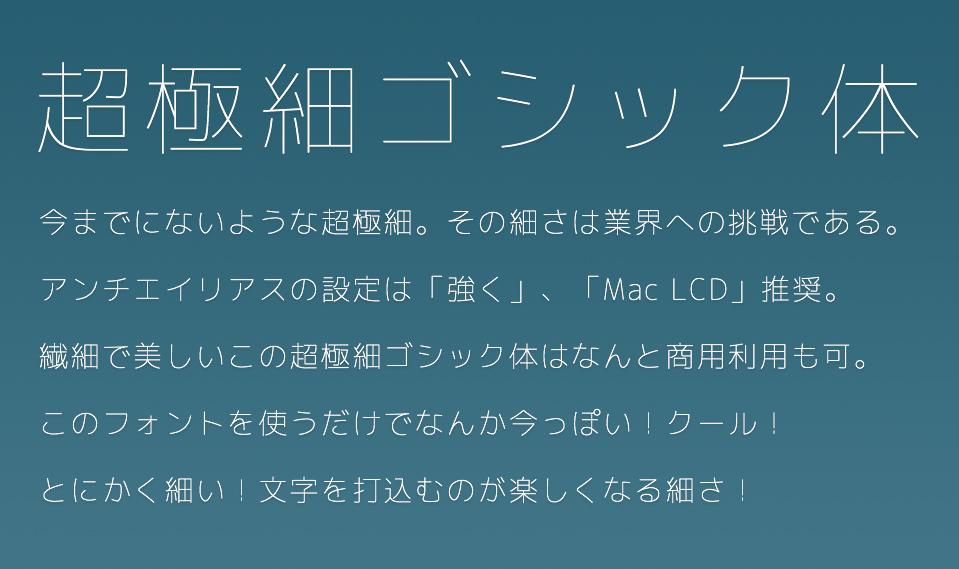 フォント mac
