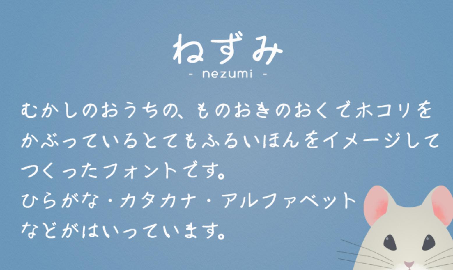 手書き風の日本語フォント一覧|フォントフリー