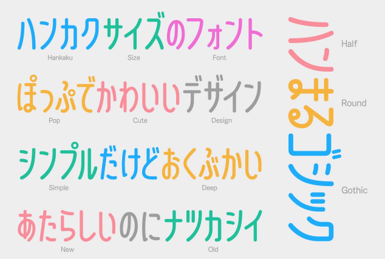 かわいいの日本語フリーフォント一覧vol.5 - 無料で使える日本語フォント