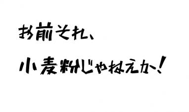 851チカラヅヨク