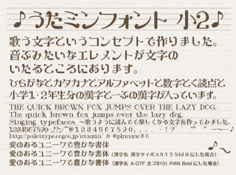 うたミンフォント小2 | 日本語フォント投稿サイト - フォントフリー