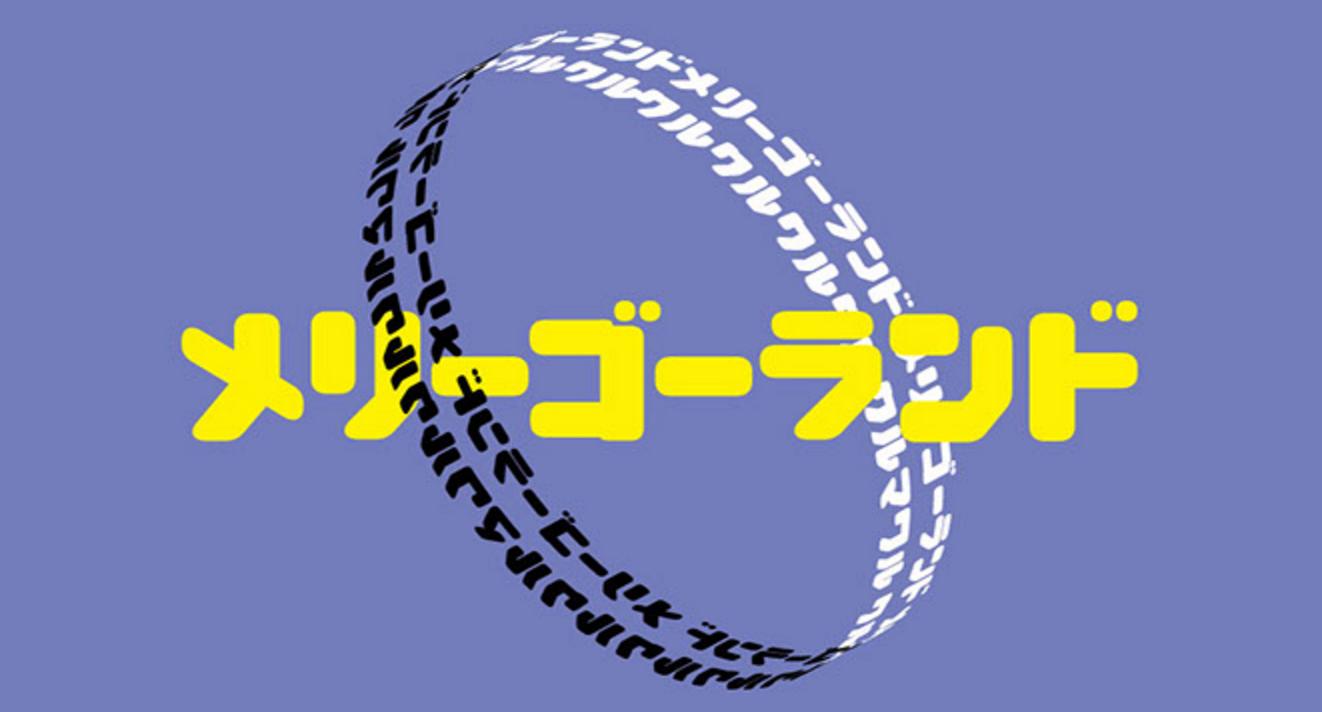 あめちゃんポップ - 無料で使える日本語フォント投稿サイト|フォントフリー