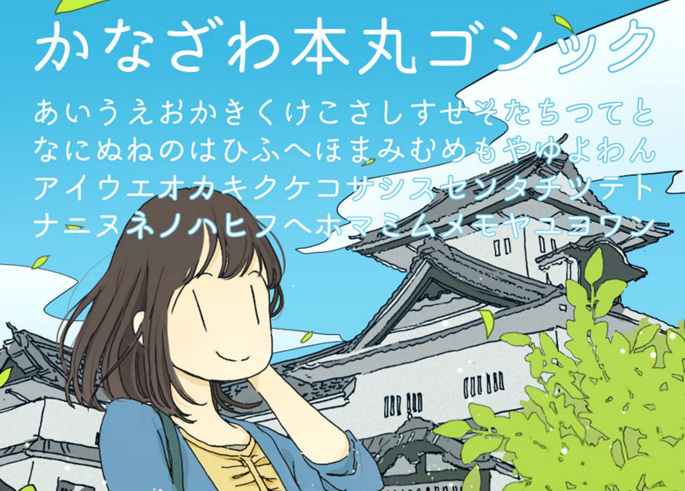 かわいいの日本語フォント一覧 フォントフリー - part 4