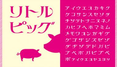 リトルピッグ(Little Pig)
