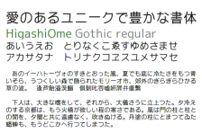 HigashiOme