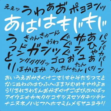 あははもじもじ - 無料で使える日本語フォント投稿サイト ...