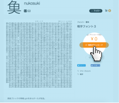 略字-download