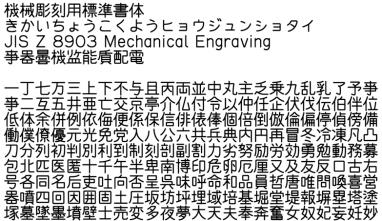 機械彫刻用標準書体