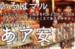 f_iroha_main