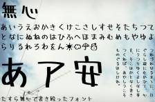 f_mushin_main