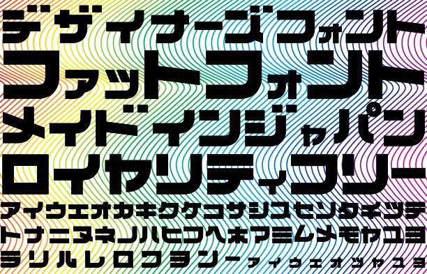 ファットフォント - 無料で使える日本語フォント投稿サイト ...