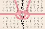 omotenashimincho-freefont