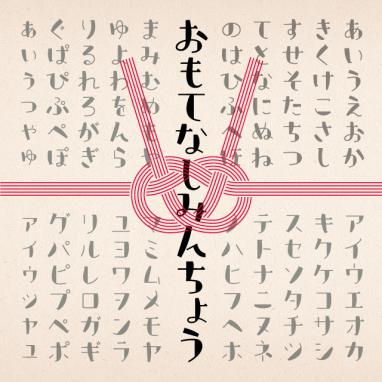 おもてなし明朝 - 無料で使える日本語フォント投稿サイト ...