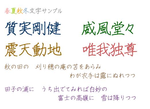 春夏秋冬 - 無料で使える日本語フォント投稿サイト|フォントフリー