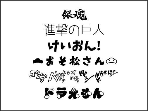 アニメ関連のフリーフォント11選(タイトルロゴ風・OP・次回 ...