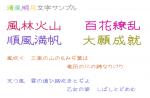 清風明月(セイフウメイゲツ)00