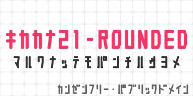 kikakana-21-rounded