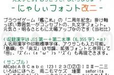にゃしぃフォント改二