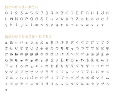 もじゃ字 - 無料で使える日本語...