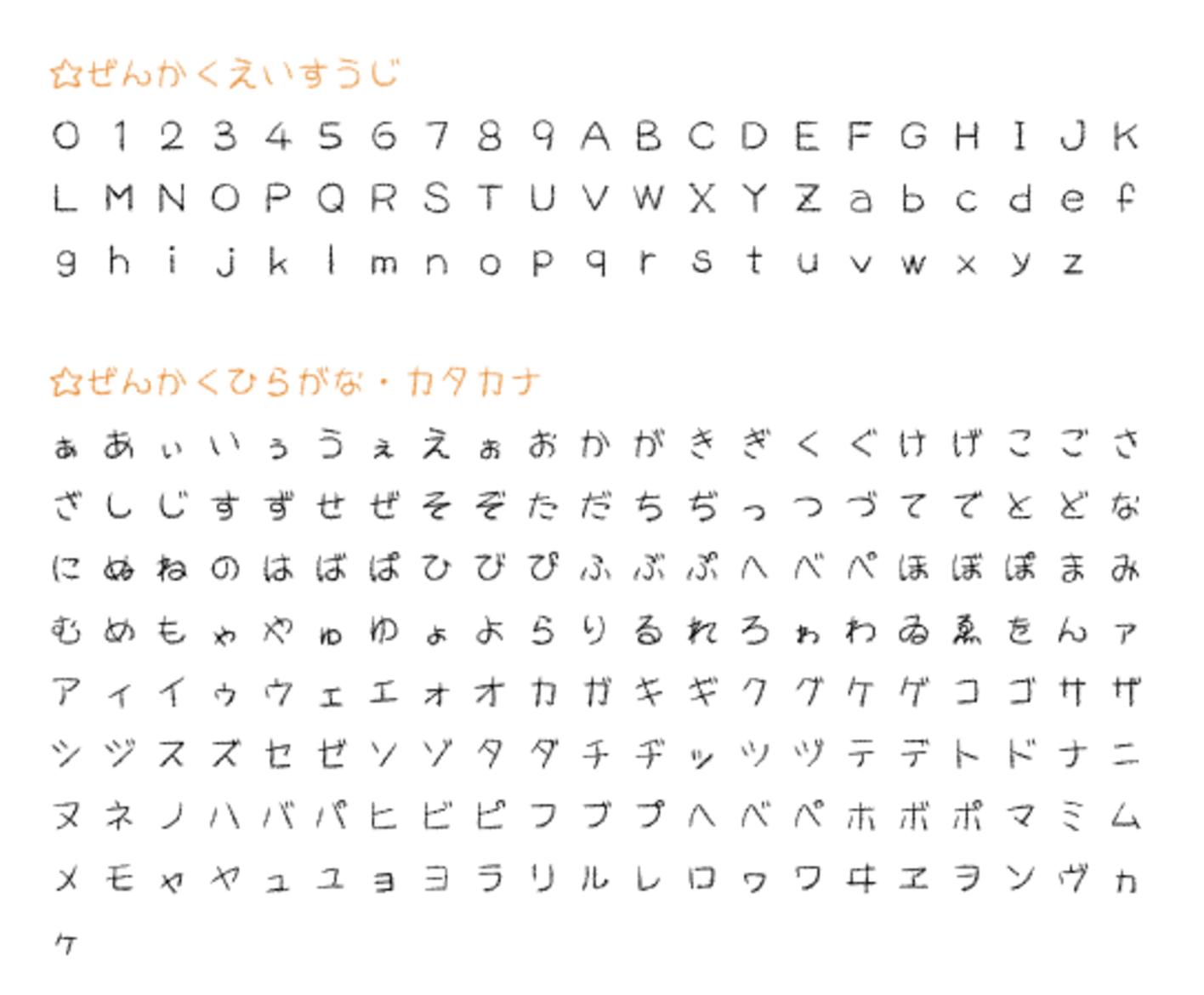 もじゃ字 - 無料で使える日本語フォント投稿サイト|フォントフリー
