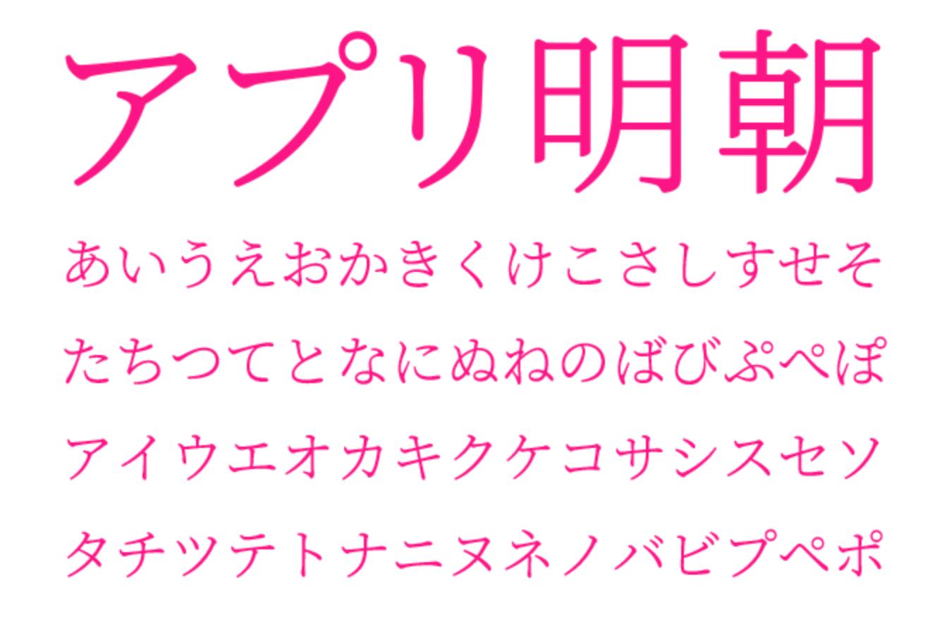 アプリ明朝 , 無料で使える日本語フォント投稿サイト|フォント