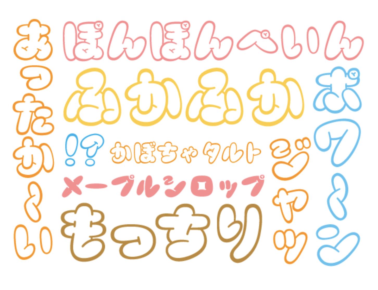 かわいいの日本語フリーフォント一覧 - 無料で使える日本語フォント投稿