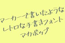 手書き風の日本語フリーフォント一覧 無料で使える日本語フォント投稿サイト フォントフリー