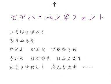 モギハ・ペン字フォント