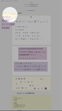 モギハ・ペン字フォントをダウンロード